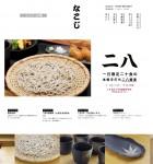 201509-nakoji-web