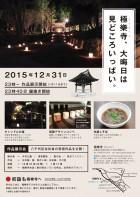 201512-gokurakuji