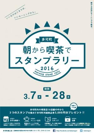 201603-taka-stamp1