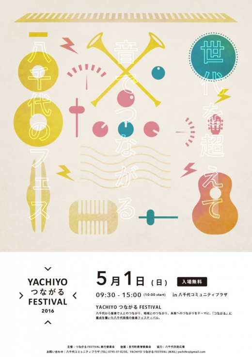 201604-yctf-flyer