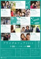 edel-fair2013-front