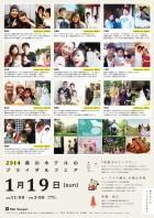 edel-fair2014-front