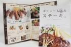 edel-menuBook2
