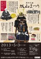 shiroyama19Flyer
