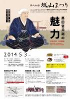 shiroyama2014-front