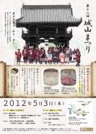 siroyama2012-front