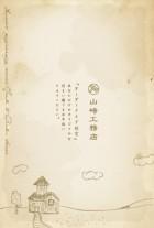 yamasakiFlyer-front